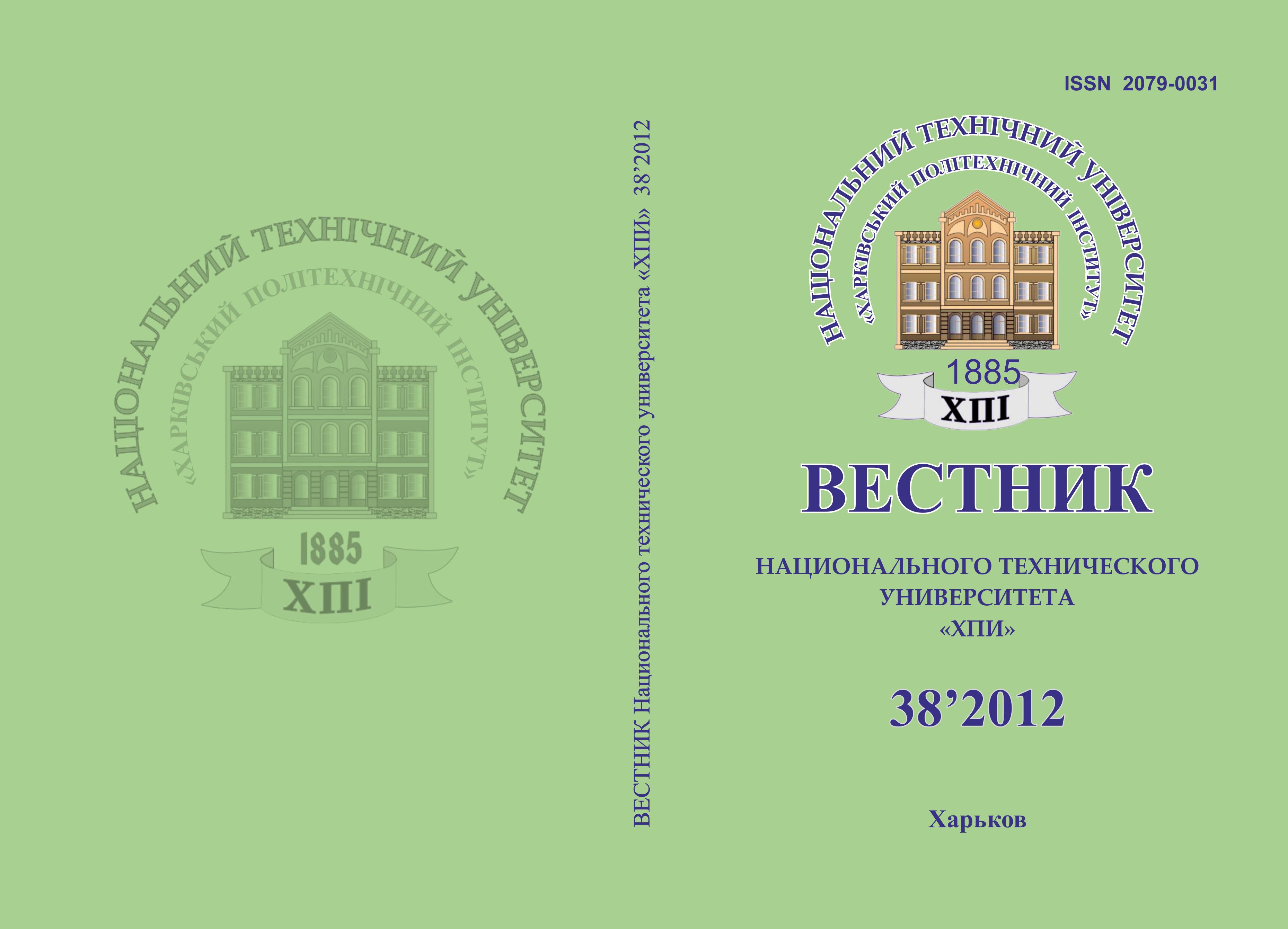 """Показать № 38 (2012): Вестник НТУ """"ХПИ"""". Серия """"Информатика и моделирование"""""""